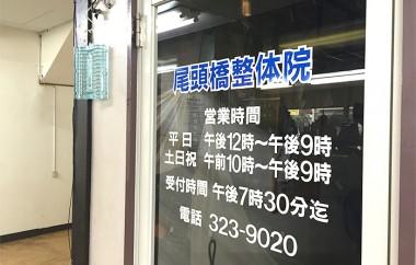 尾頭橋院(金山駅徒歩10分)