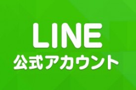 LINE公式アカウントのお知らせ