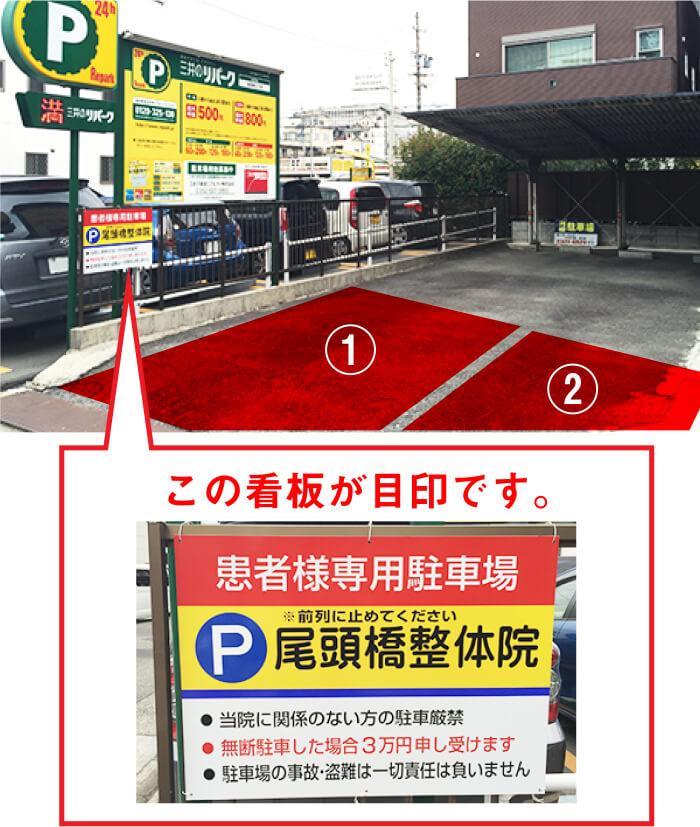 車でお越しのお客様は、患者様専用駐車場をご利用下さい。前列の赤い部分2台分が当院の駐車場です。